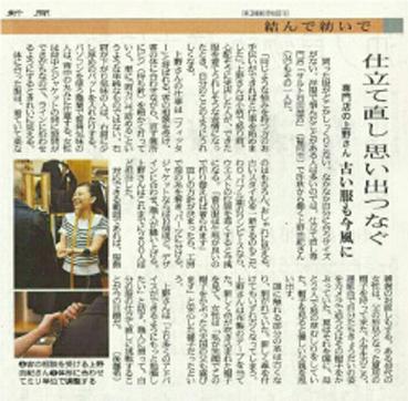 『西日本新聞』掲載