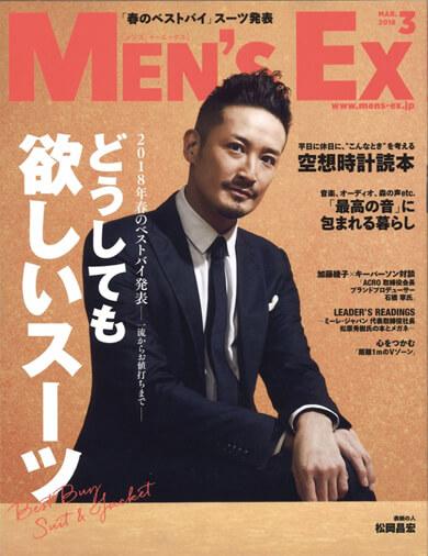 『MEN'S EX』掲載