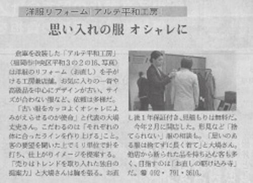 『日本経済新聞』掲載
