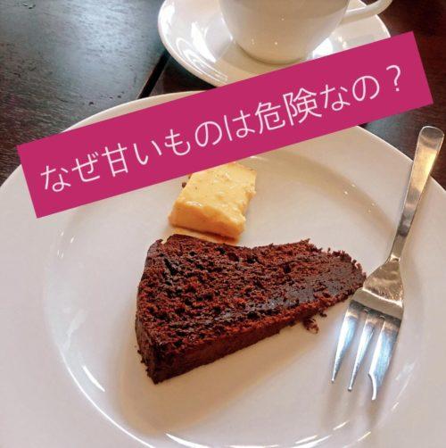 なぜ甘いものは危険なの?